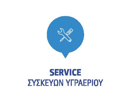 Service Συσκευών Υγραερίου