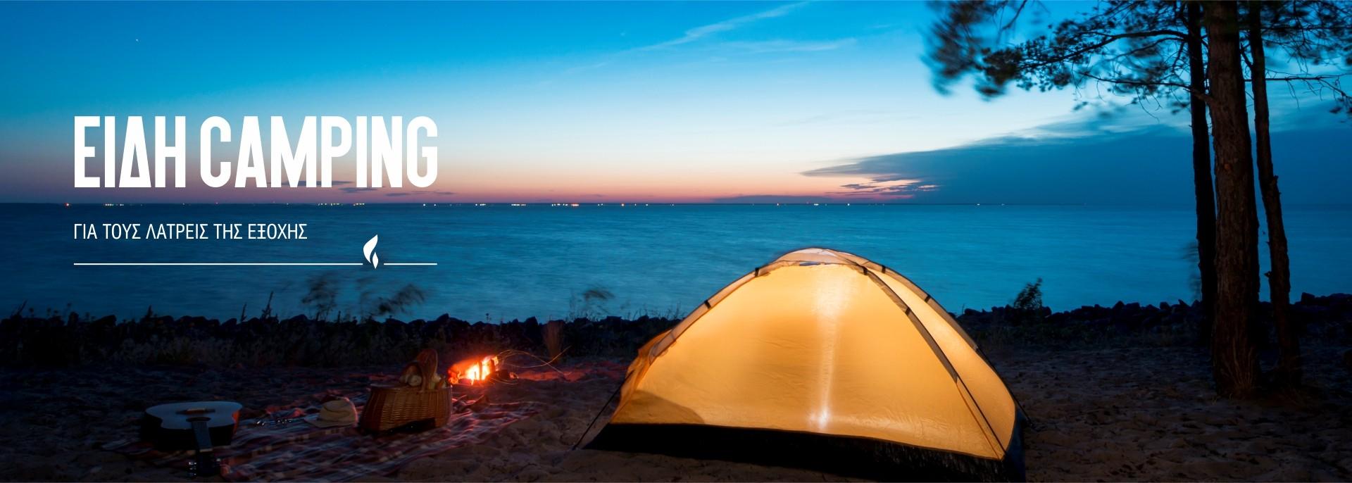Είδη Camping